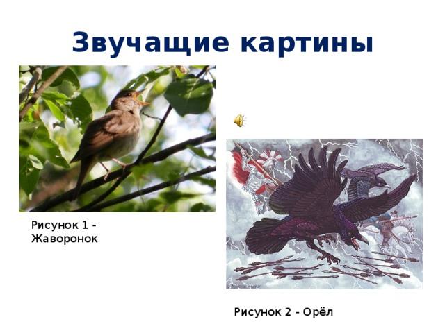 Звучащие картины Рисунок 1 - Жаворонок Рисунок 2 - Орёл