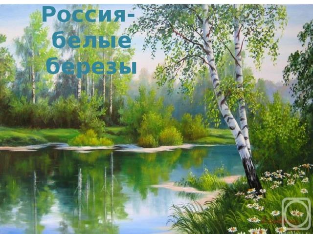 Для меня Россия-  белые березы