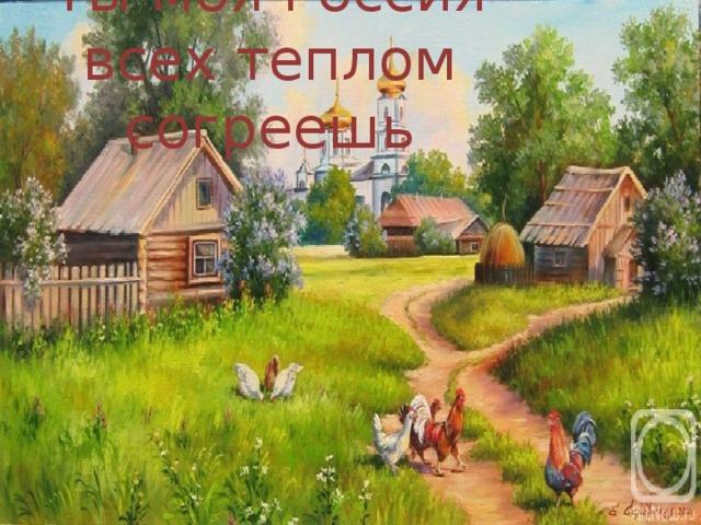 Ты моя Россия всех теплом согреешь