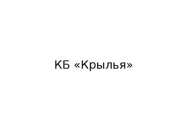 КБ «Крылья»