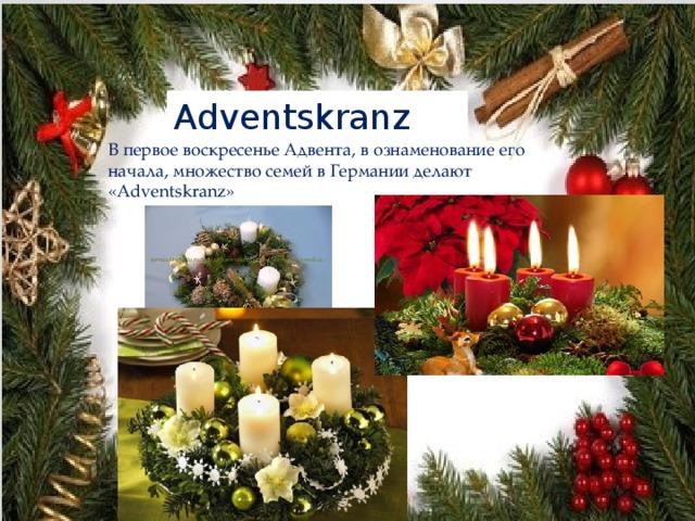 Adventskranz В первое воскресенье Адвента, в ознаменование его начала, множество семей в Германии делают «Adventskranz»