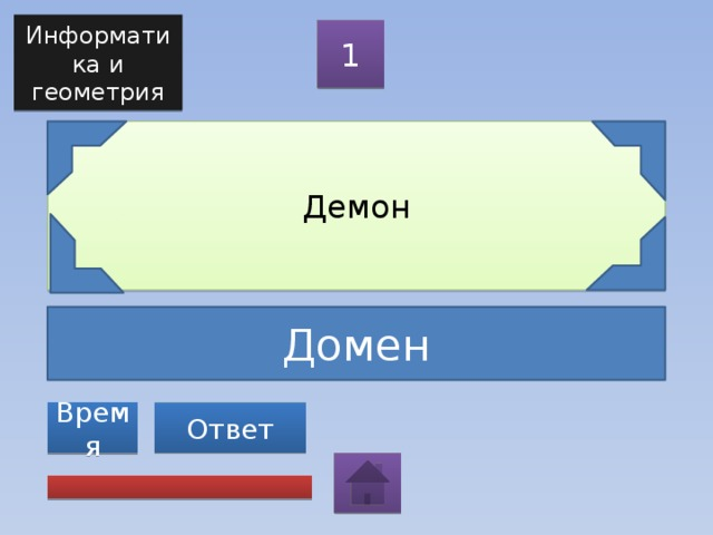 Информатика и геометрия 1 Демон Домен Ответ Время