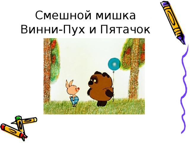 Смешной мишка Винни-Пух и Пятачок