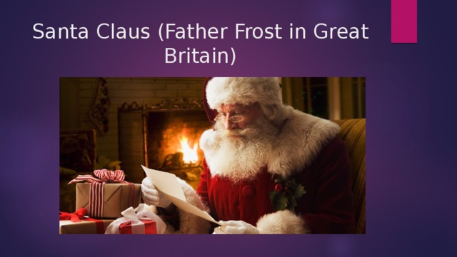 Santa Claus (Father Frost in Great Britain)