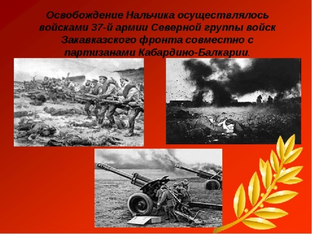 В освобожденном Нальчике. 1943 год.