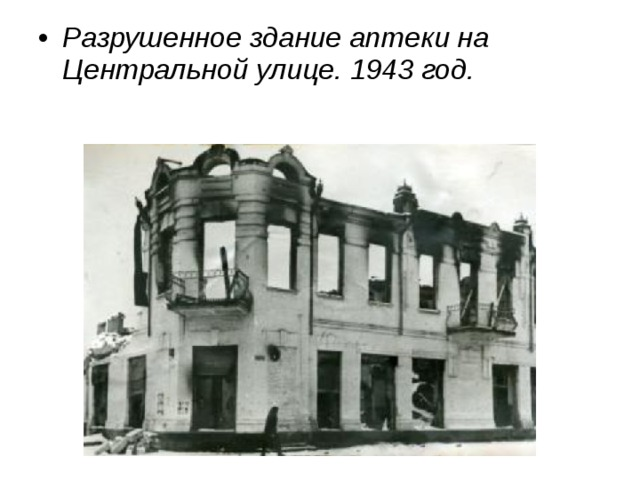 Разрушенное здание аптеки на Центральной улице. 1943 год.