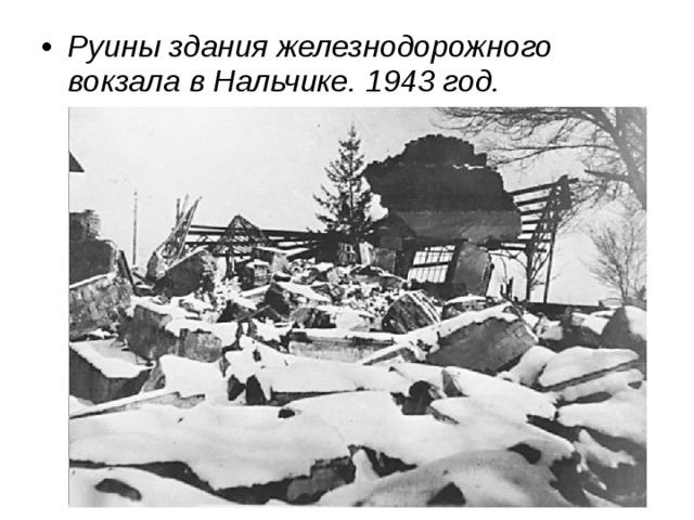 Руины здания железнодорожного вокзала в Нальчике. 1943 год.