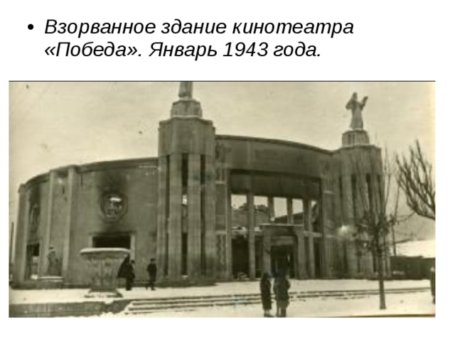 Взорванное здание кинотеатра «Победа». Январь 1943 года.