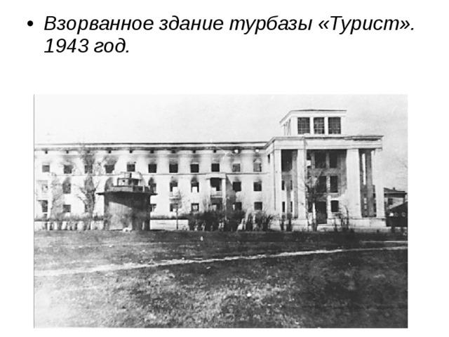 Взорванное здание турбазы «Турист». 1943 год.