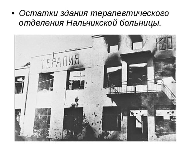 Остатки здания терапевтического отделения Нальчикской больницы.