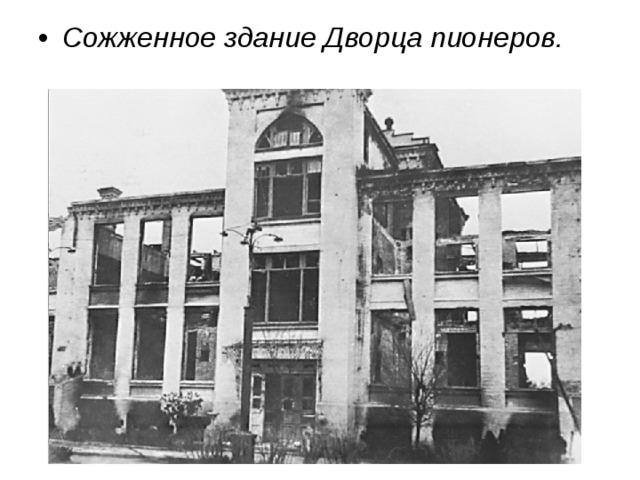 Сожженное здание Дворца пионеров.
