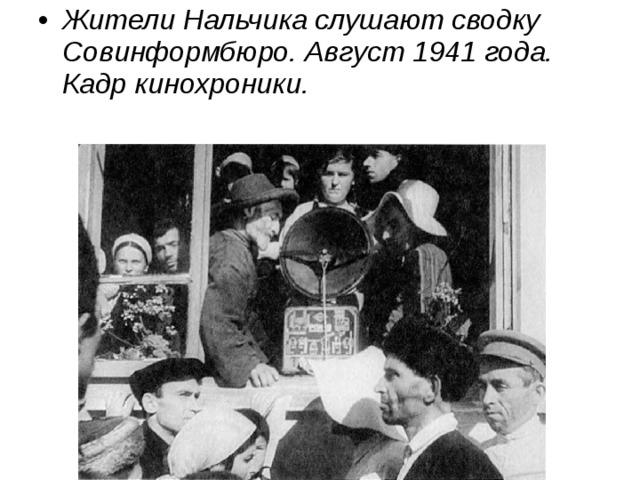 Жители Нальчика слушают сводку Совинформбюро. Август 1941 года. Кадр кинохроники.