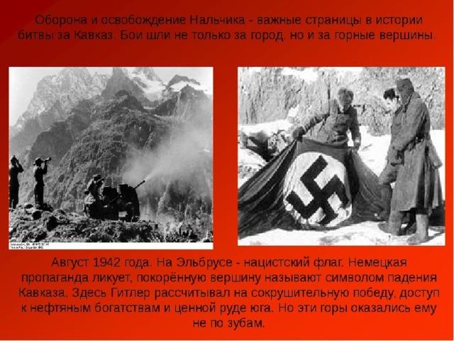 Митинг, посвященный выступлению 115-й Кабардино-Балкарской кавалерийской дивизии на фронт. 12 апреля 1942 года.