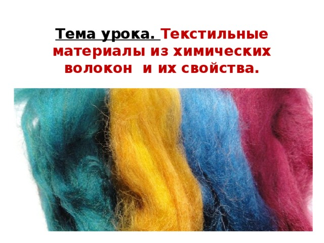 Тема урока. Текстильные материалы из химических волокон и их свойства.