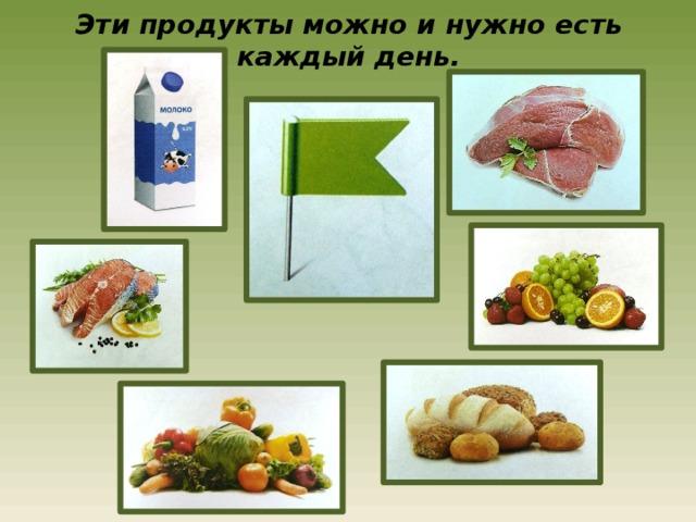 Эти продукты можно и нужно есть каждый день.
