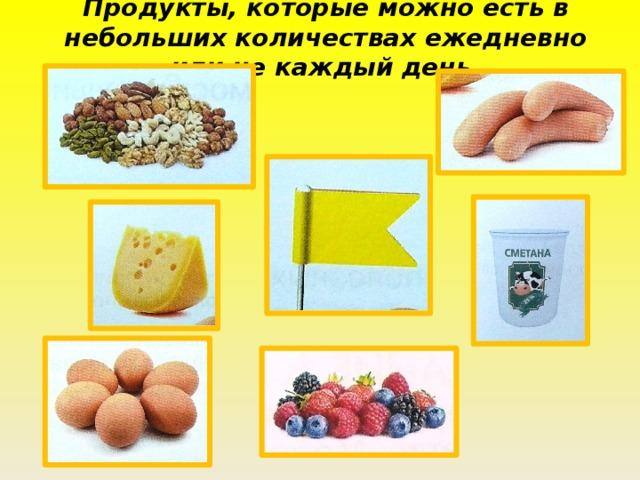 Продукты, которые можно есть в небольших количествах ежедневно или не каждый день.