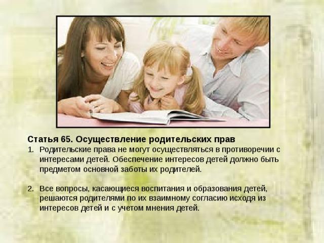 Статья 65. Осуществление родительских прав