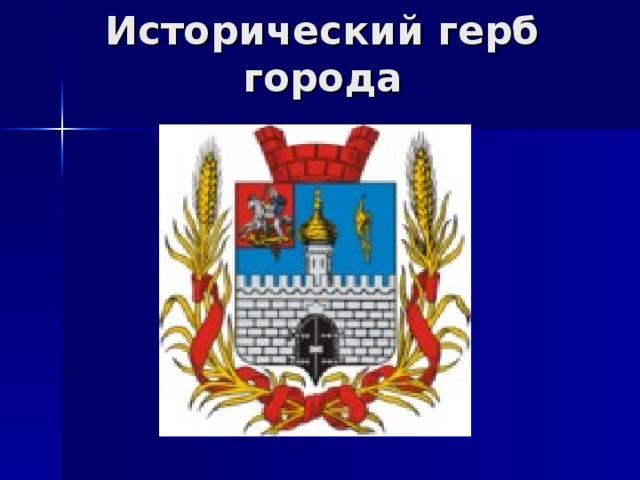 Исторический герб города