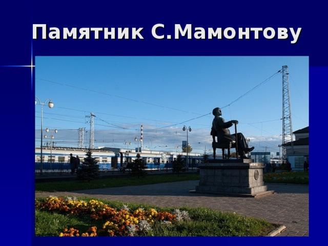 Памятник С.Мамонтову