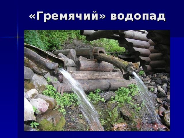 «Гремячий» водопад