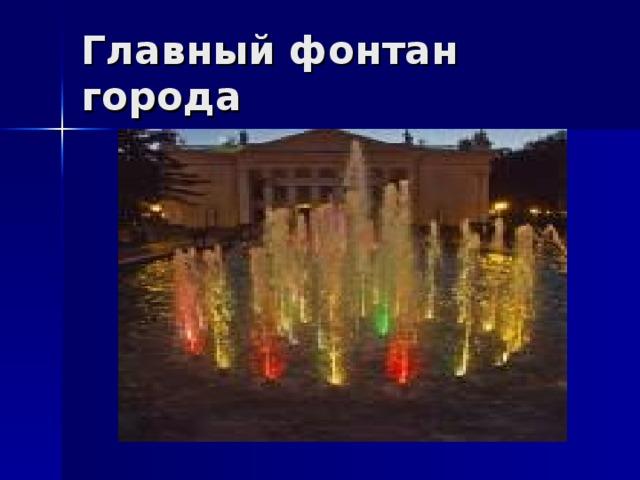 Главный фонтан города