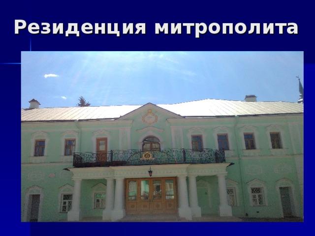 Резиденция митрополита