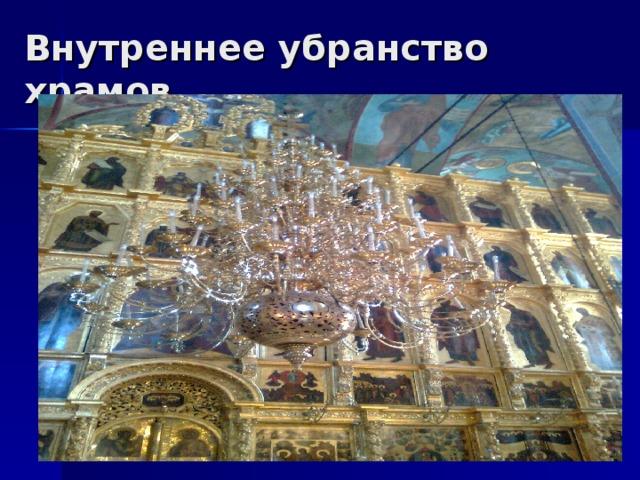 Внутреннее убранство храмов