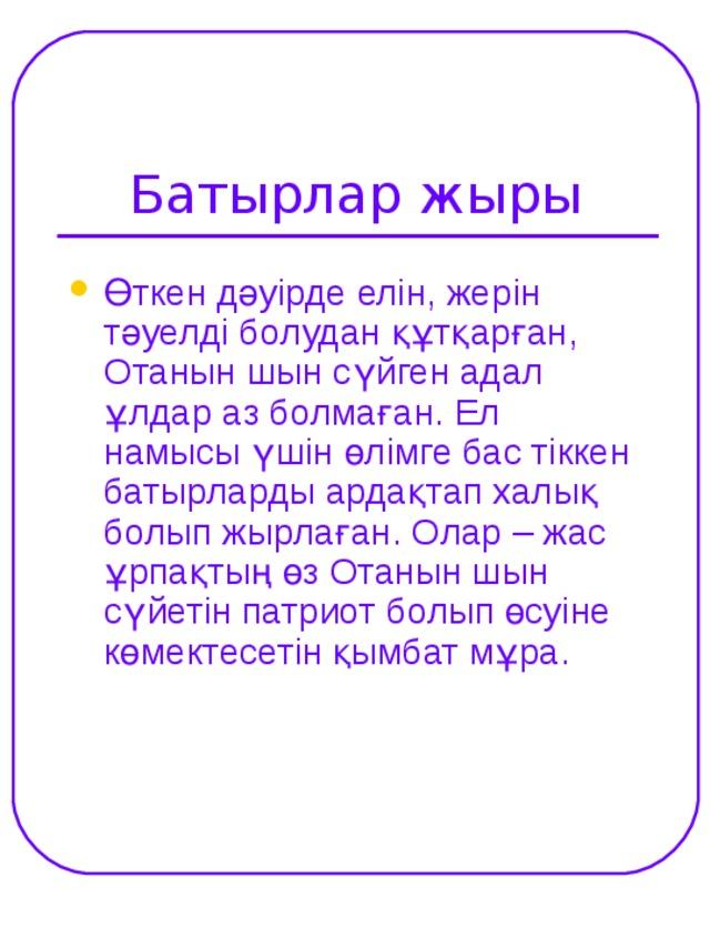 Батырлар жыры