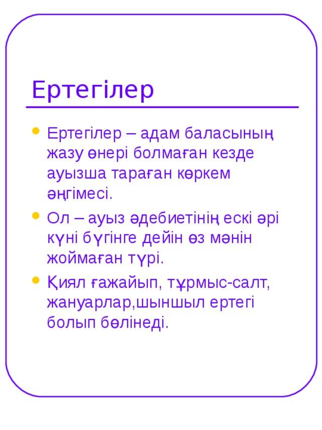 Ертегілер