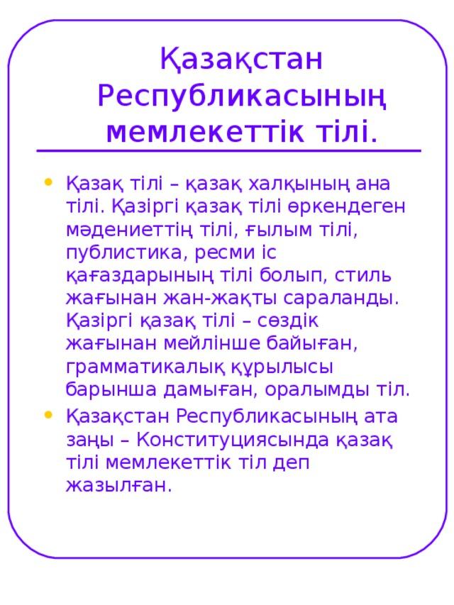 Қазақстан Республикасының мемлекеттік тілі.