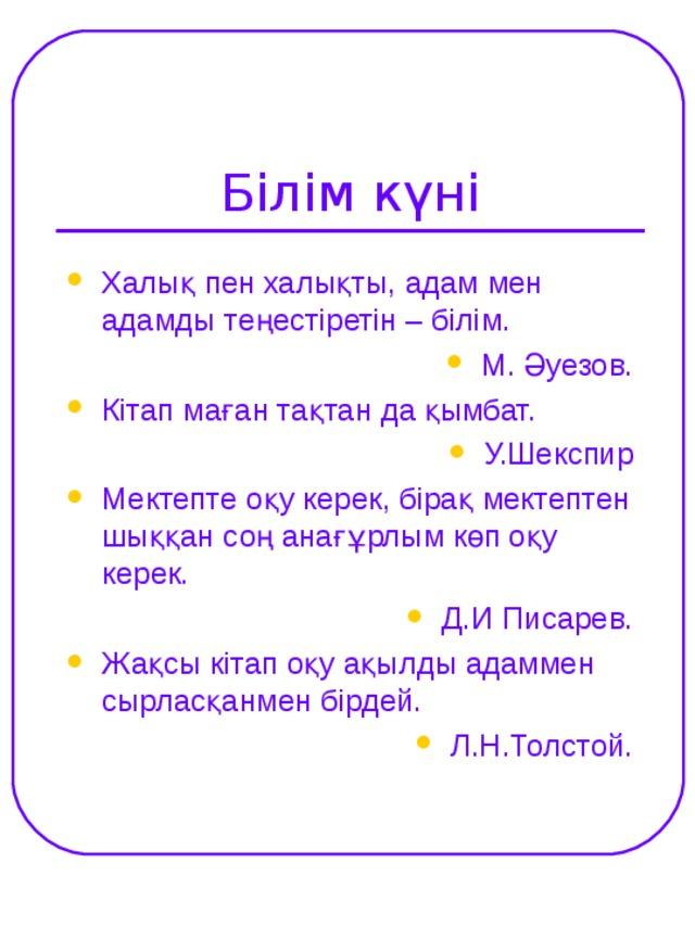 Білім күні
