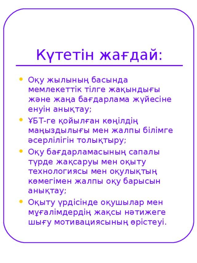 Күтетін жағдай: