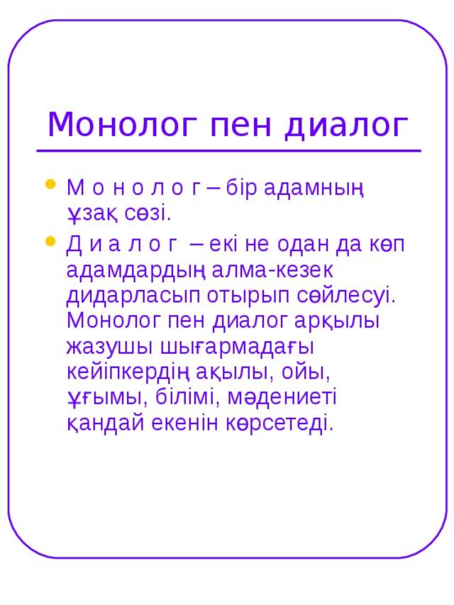 Монолог пен диалог