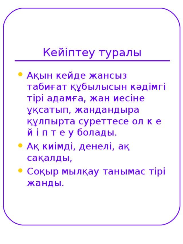 Кейіптеу туралы