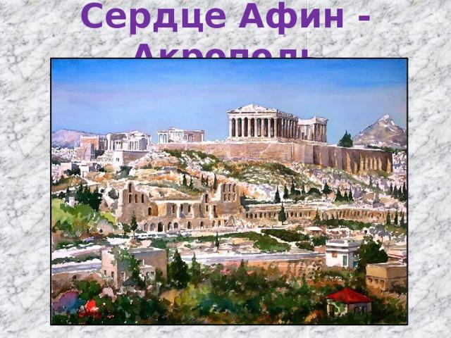 Сердце Афин - Акрополь