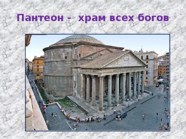 Пантеон - храм всех богов