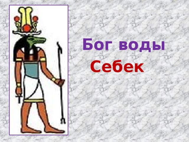 Бог воды   Себек