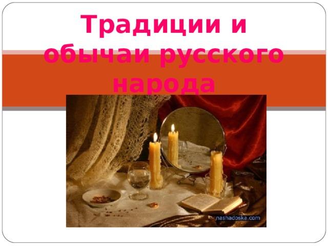 Традиции и обычаи русского народа