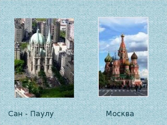 Сан - Паулу Москва