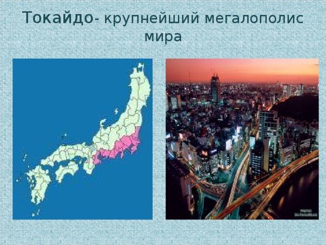 Токайдо - крупнейший мегалополис мира