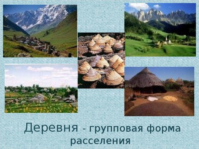 Деревня - групповая форма расселения