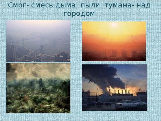 Смог- смесь дыма, пыли, тумана- над городом
