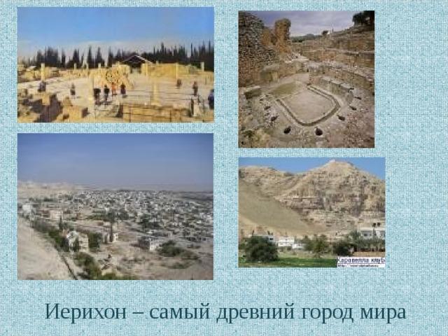 Иерихон – самый древний город мира