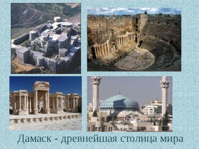 Дамаск - древнейшая столица мира