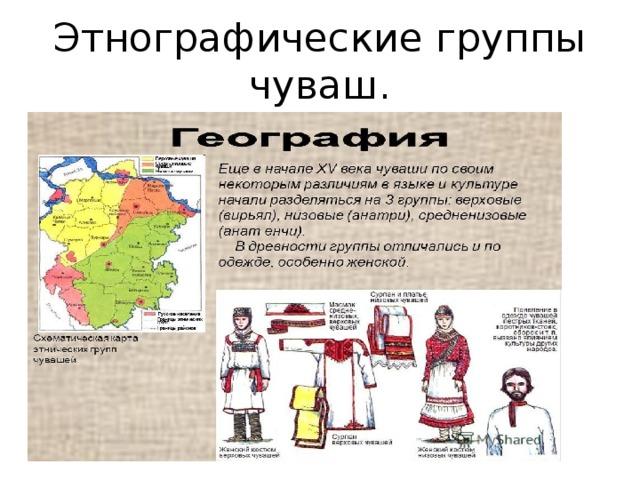 Этнографические группы чуваш.