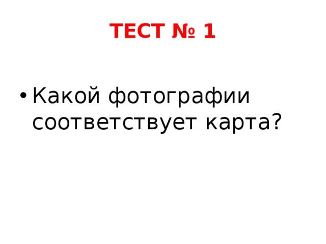 ТЕСТ № 1