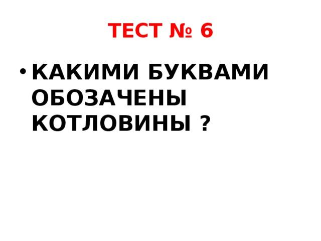 ТЕСТ № 6