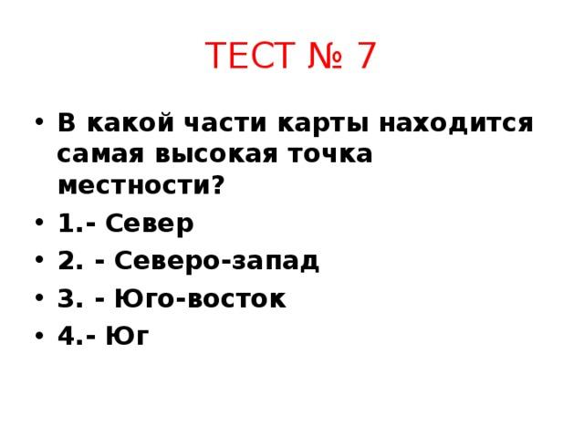 ТЕСТ № 7