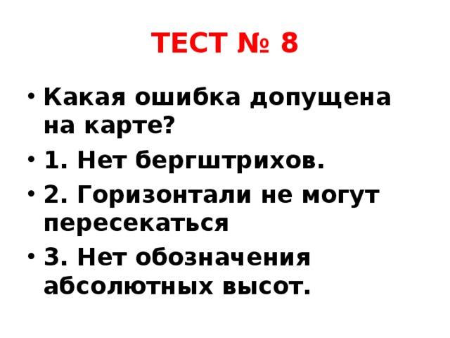ТЕСТ № 8