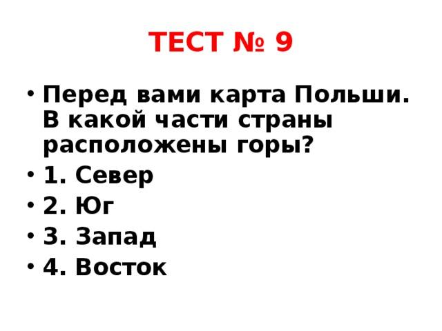 ТЕСТ № 9